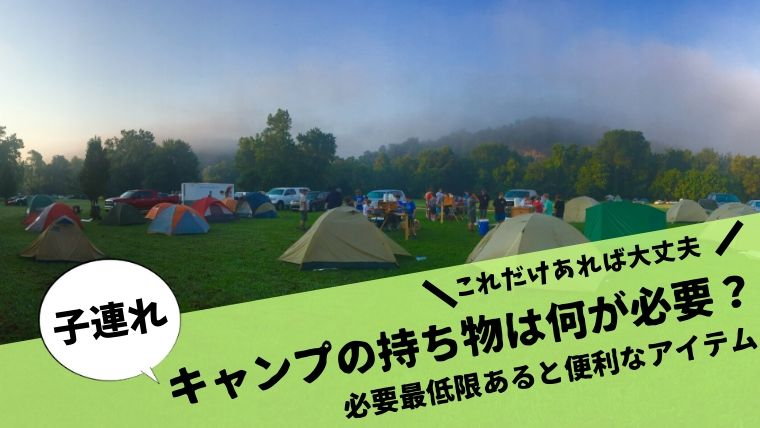 子連れキャンプに必要な持ち物