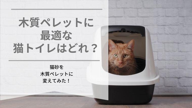 木質ペレットに 最適な 猫トイレはどれ?